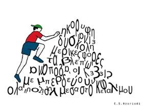 «Εμείς και οι άλλοι: Η διαφορετικότητα στη μάθηση»